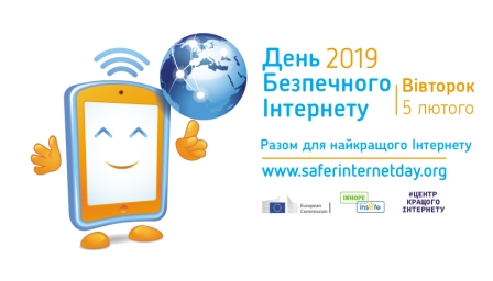 SID2019 Ukraine betterinternetcentre